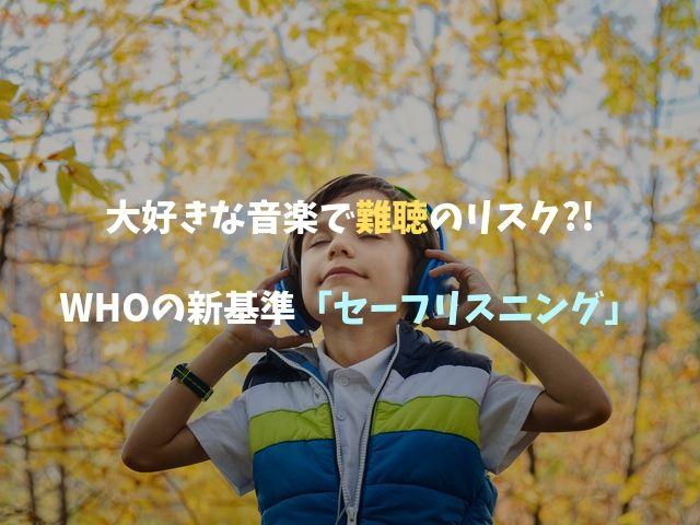 スマホやライブ音楽で聴覚障害のリスク?! 世界保健機関(WHO)による「セーフリスニング」の新基準