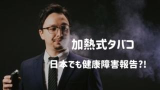 加熱式タバコによる健康障害が日本でも報告され始めているみたいだ
