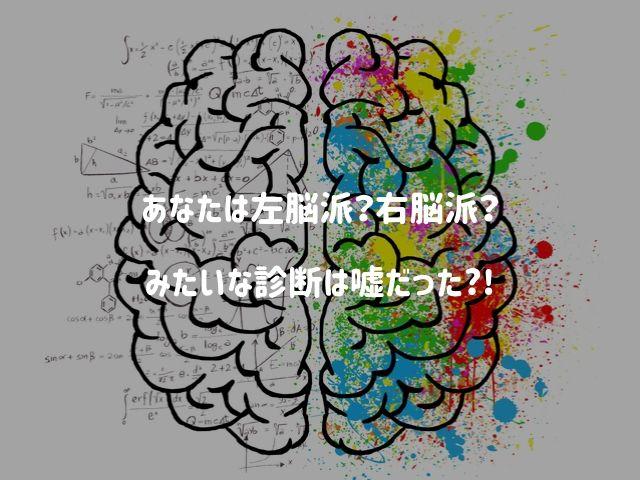 【脳科学で証明】あなたは左脳派?右脳派?という性格診断は嘘だった