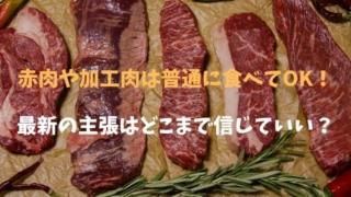 「赤肉や加工肉は普通に食べてOK!」という最新ガイドラインはどこまで信じていいのか?