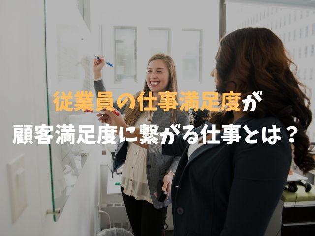 「従業員の仕事満足度はお客様の満足度につながる!」はどんな仕事に対しても言えることなのか?