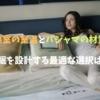 快眠をデザインする最適な寝室の室温とパジャマの材質とは?