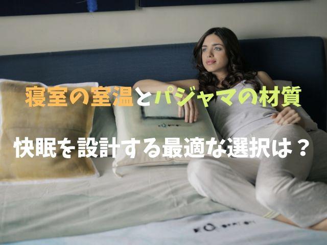 快眠をデザインする寝室の室温とパジャマの材質とは?