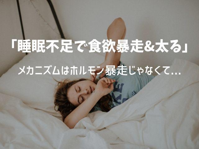 脳科学で判明!「睡眠不足で太るのは食欲が暴走して食べ過ぎちゃうから」のメカニズムは空腹ホルモンではなくアレのせいだった?