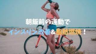 朝ご飯の前に運動をすればインスリンの感受性が高まるという研究結果
