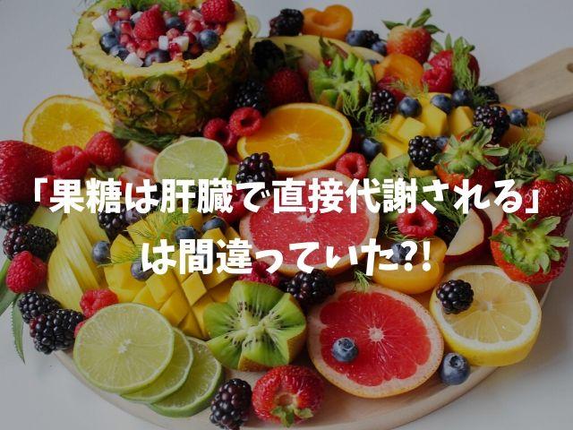 「果糖は肝臓でダイレクトに代謝される!」は間違っていた?実は少量なら小腸でほとんど代謝されるみたい
