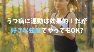 うつ病の改善には運動が最適だが、強度は好きに選んでいいの?どうなの?というお話