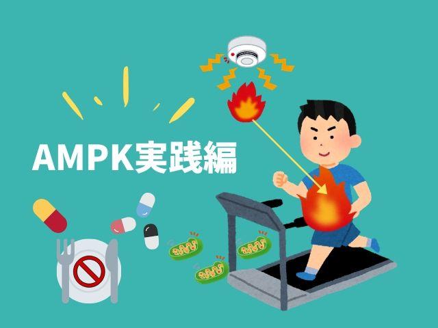 細胞レベルで若返る体のエネルギー感知機能「AMPK」を活性化させる10の方法