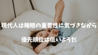 国立睡眠財団の調査結果「現代人は睡眠の重要性に気づいていながら優先順位が低い」