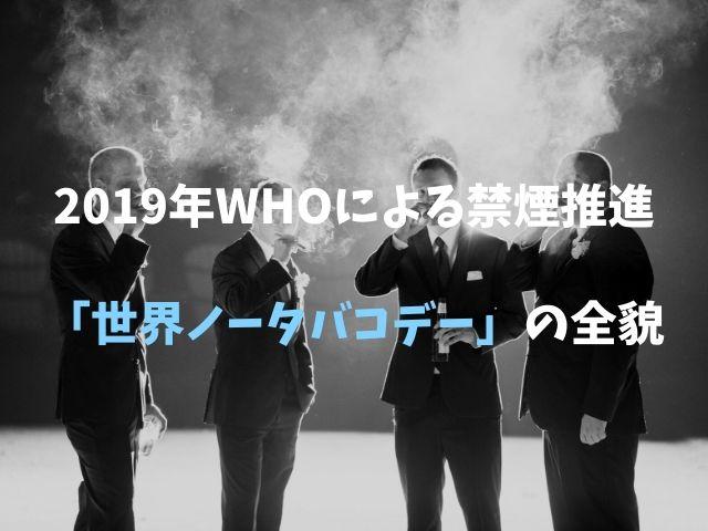 【2019年版】WHO(世界保健機関)が打ち出した「世界ノータバコデー」をザックリまとめてみた。