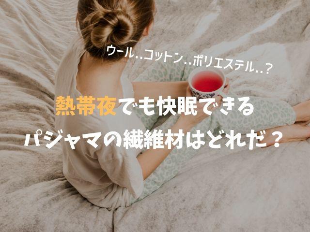 熱帯夜でも快眠できるパジャマの材質はどれか?