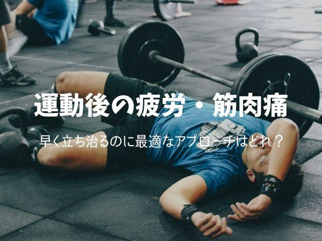 【マッサージかストレッチか】運動後の筋肉痛や疲れから立ち治る最適なアプローチは?