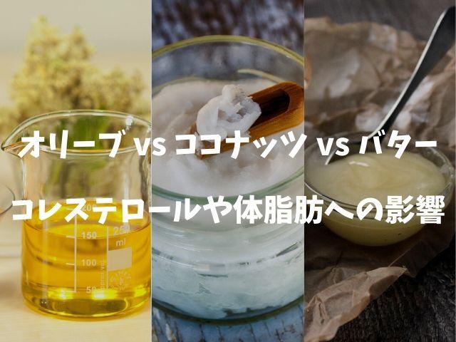 【ココナッツ vs. オリーブ vs. バター】コレステロール値や体脂肪を最も増やすのはどれ?