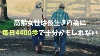 高齢の女性は長生きの為にとりあえず毎日4400歩動くだけで十分かもしれない