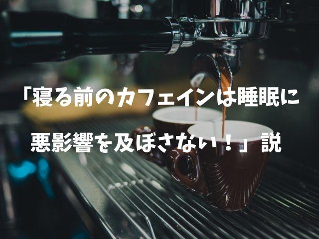 これまでの常識を揺るがす研究結果「寝る前4時間以内のカフェインは睡眠に悪影響を及ぼさない!」