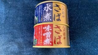 宝幸(HOKO)の鯖缶 八戸前沖さば味噌煮 水煮
