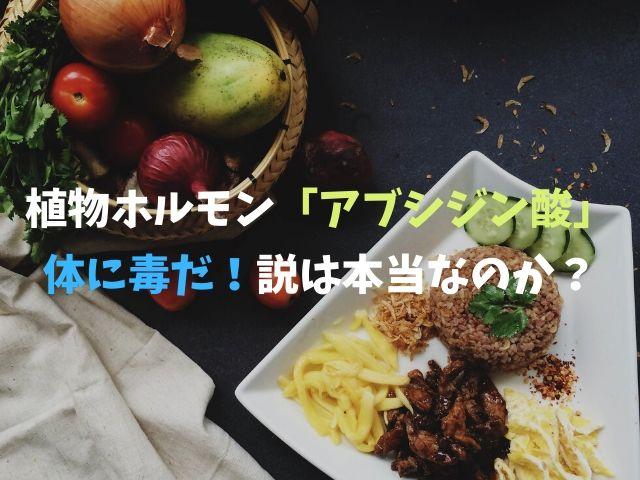 玄米だけじゃない!野菜や果物に含まれる【アブシジン酸は毒だ!】という話は本当なのか?