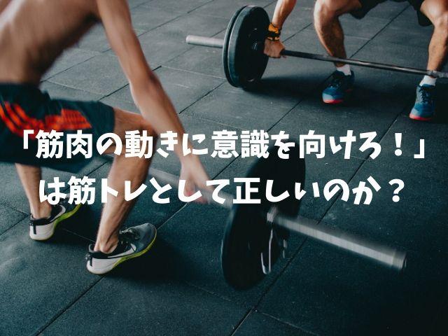 「筋トレ中は筋肉の動きに意識を向けるんだ!」というアドバイスは正しいのか?