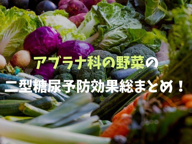 健康長寿に欠かせない「アブラナ科野菜」の二型糖尿病予防効果はいか程のものなのか?