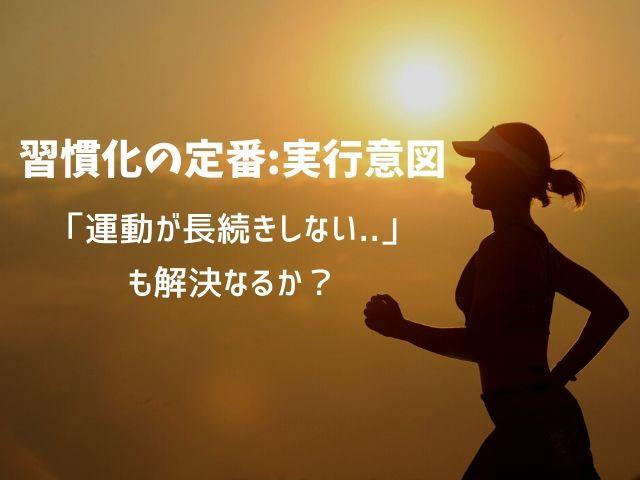 「運動が長続きしない..」そんな悩みも定番テク【実行意図】で解決?