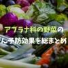 【メタ分析だけ厳選】アブラナ科の野菜のがん予防効果はいか程のものなのか?
