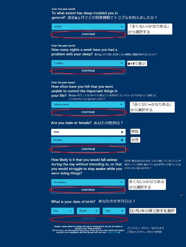 オンラインで気軽にできるアニメ認知行動療法「Sleepio(スリーピオ)」登録方法から睡眠スコア結果表示まで日本語解説