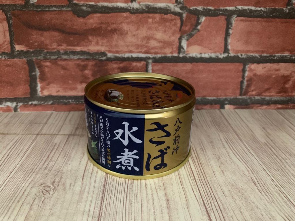 宝幸(HOKO)の鯖缶「八戸前沖さば水煮」を食レポしてみた。【5つ星評価、味】