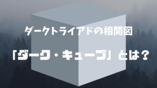 ダークトライアドの相関図が一目でわかる「ダーク・キューブ」とは?
