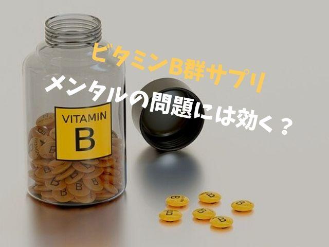 ビタミンB群サプリは不安やうつには効かないがストレスには良い効果がありそうだ