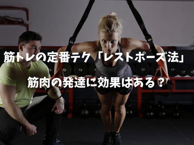 筋トレの定番テク「レストポーズ法」は筋肉の発達にどのくらい効果があるのか?