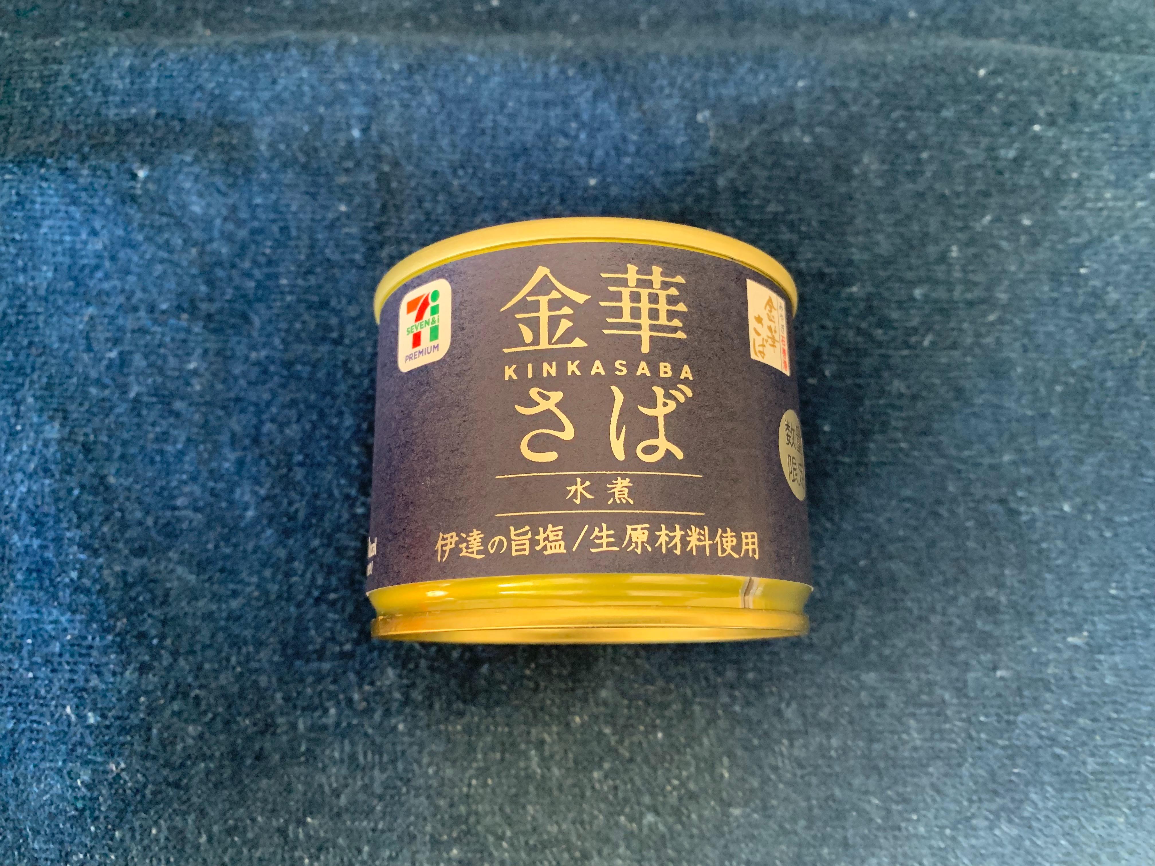 セブンイレブンの極上鯖缶「金華さば 水煮」を食レポしてみた。【5つ星評価、味】