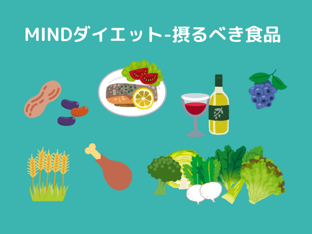 脳の健康を守る最強の食事法「MINDダイエット」とは?【ガイドラインと効果を解説】