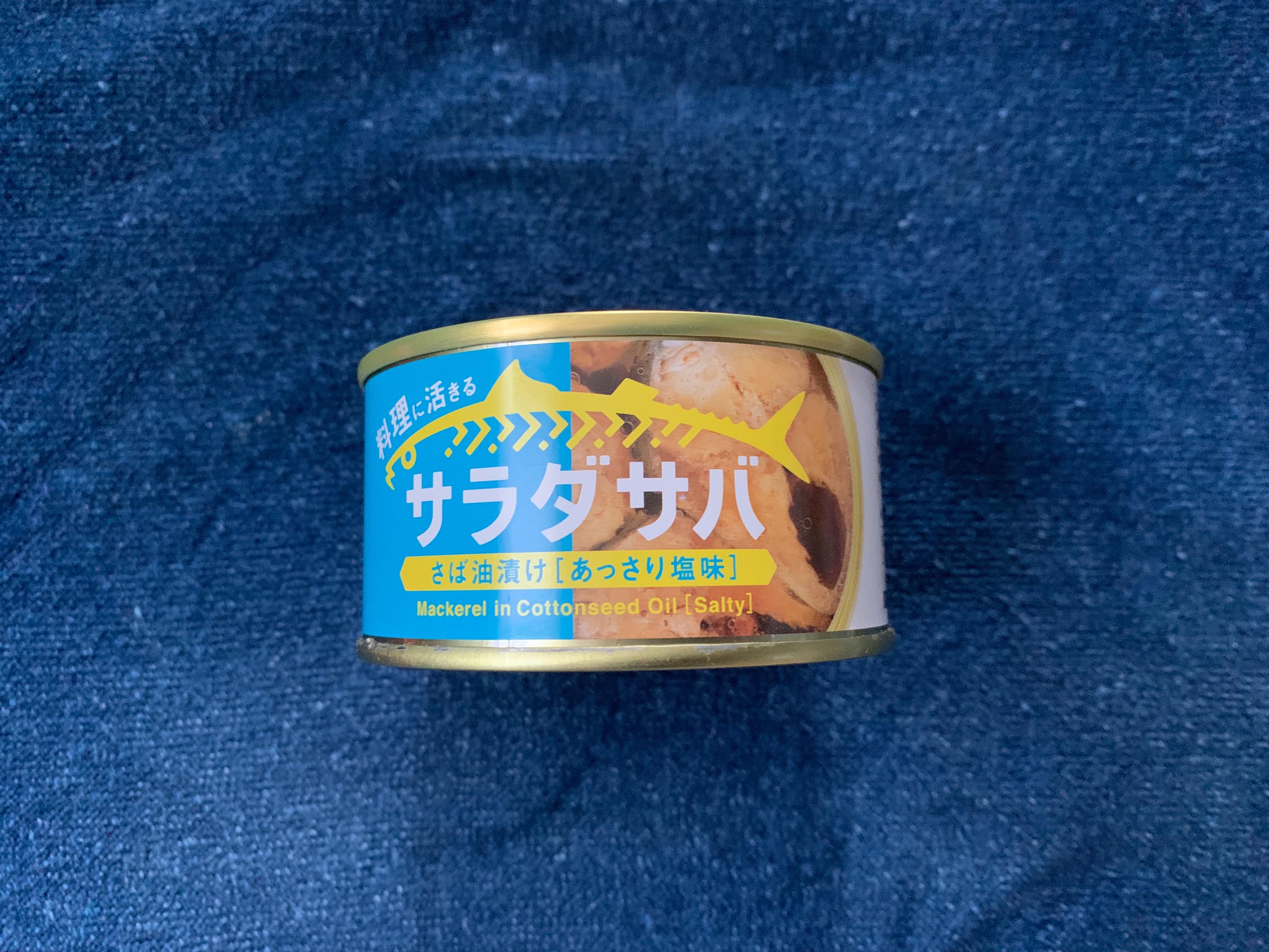 木の屋石巻水産の綿実油缶「サラダサバ」を食レポしてみた。【5つ星評価、味】