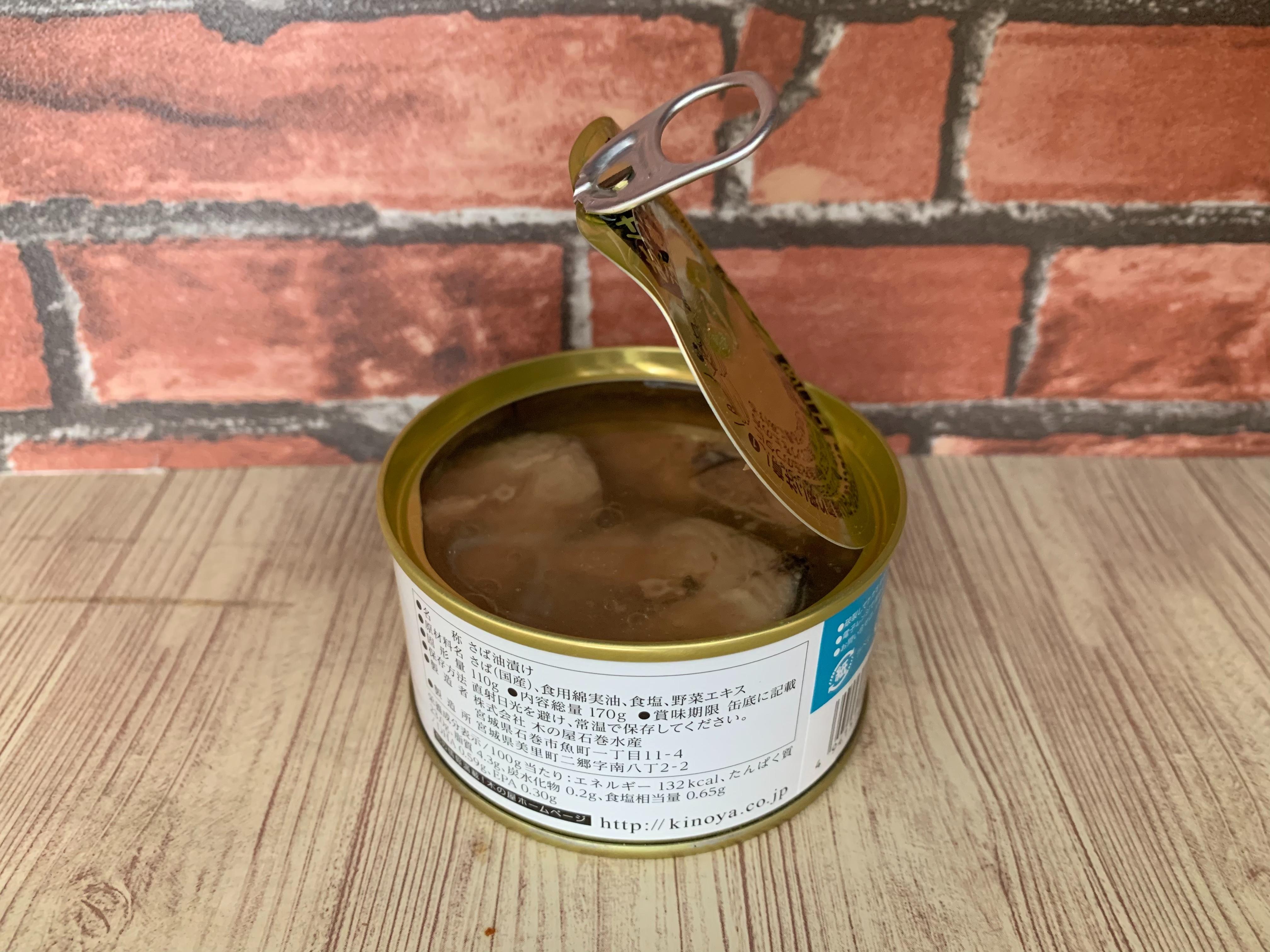 木の屋石巻水産の綿実油缶「サラダサバ さば油漬け」を食レポしてみた。【5つ星評価、味】