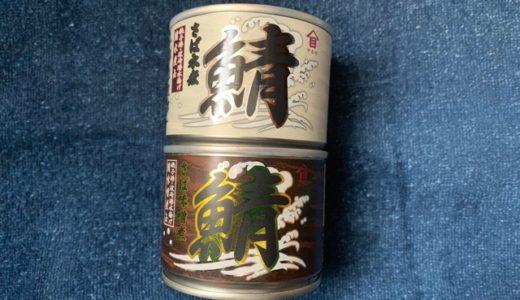 高木商店の定番&本格派鯖缶「鯖 さば水煮」を食レポしてみた。【5つ星評価、味】