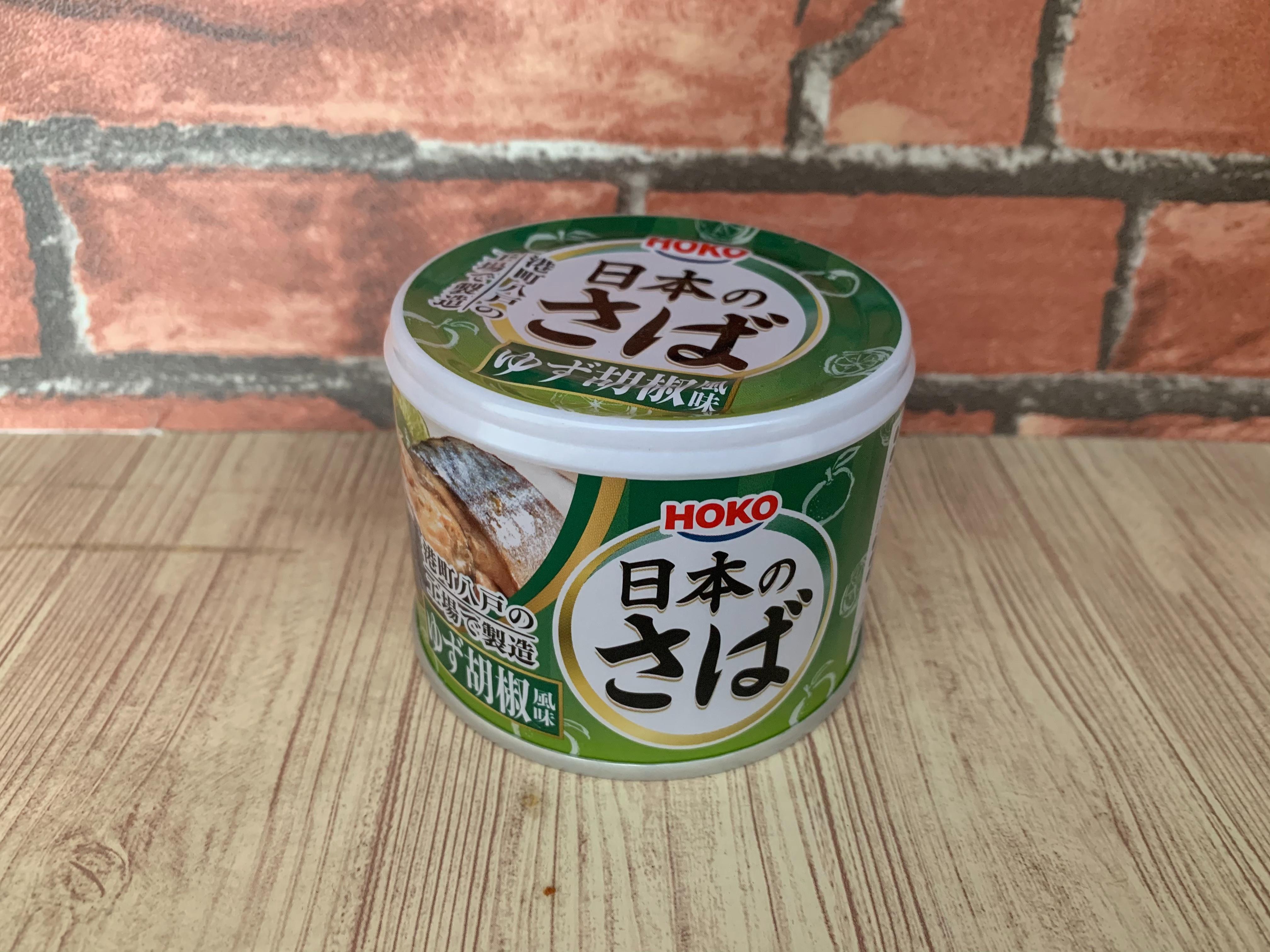 宝幸(HOKO)の定番鯖缶「日本のさば ゆず胡椒風味」を食レポしてみた。【5つ星評価、味】