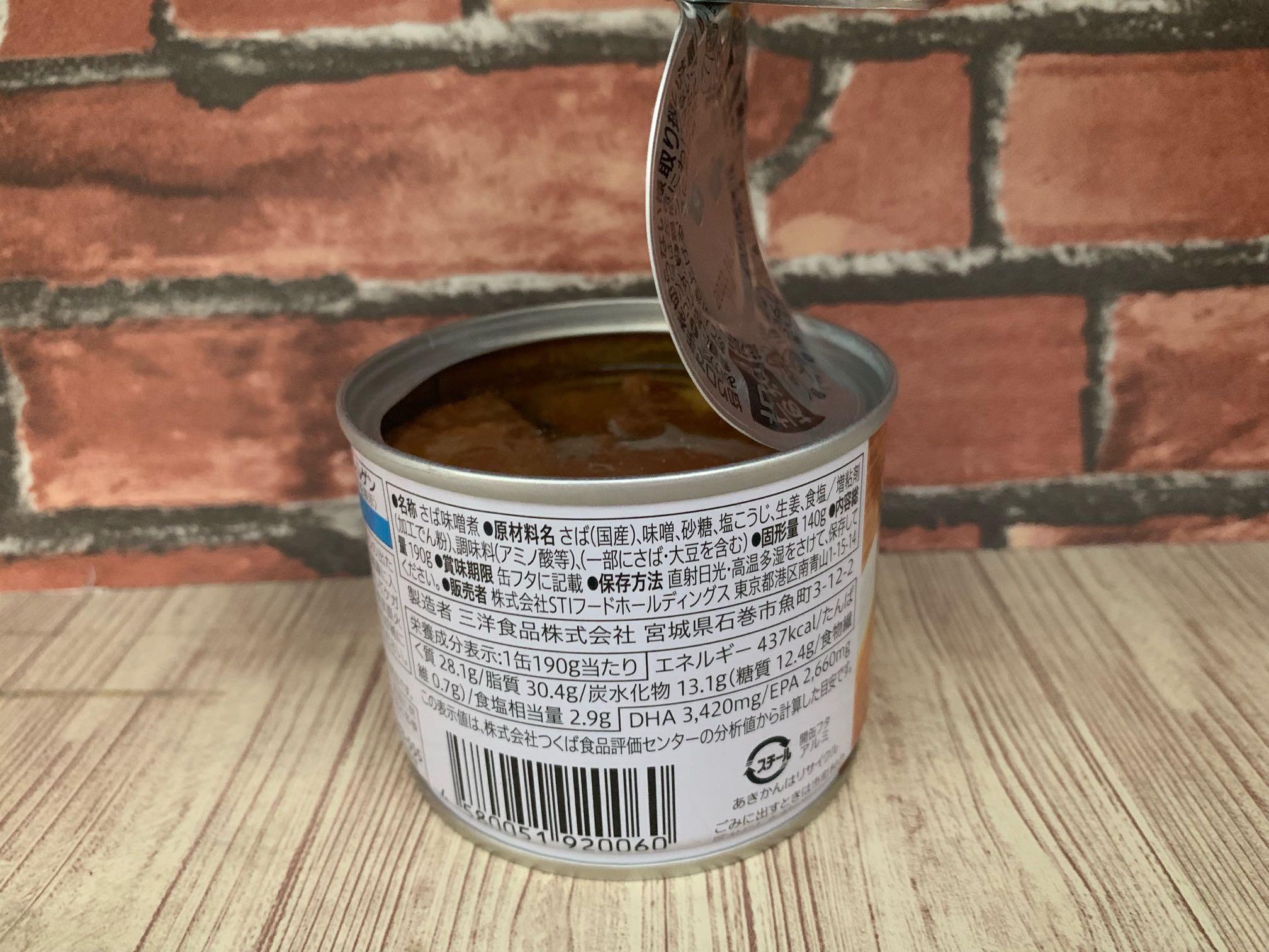 セブンプレミアムの鯖缶「国産さばみそ煮」を食レポしてみた。【5つ星評価、味】