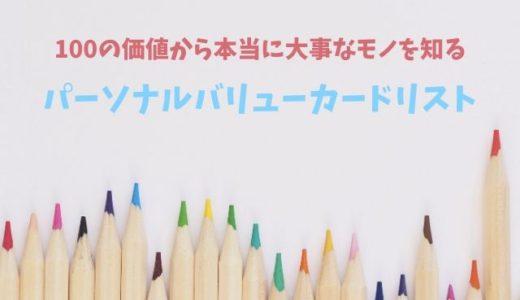 【日本語版pdfファイル自作しました】100の価値観から自分にとって本当に大事なモノを知る「パーソナルバリューカードリスト」