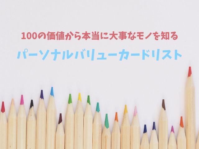 【日本語版pdfファイル作りました】100の価値観から自分にとって本当に大事なモノを知る「パーソナルバリューカードリスト」