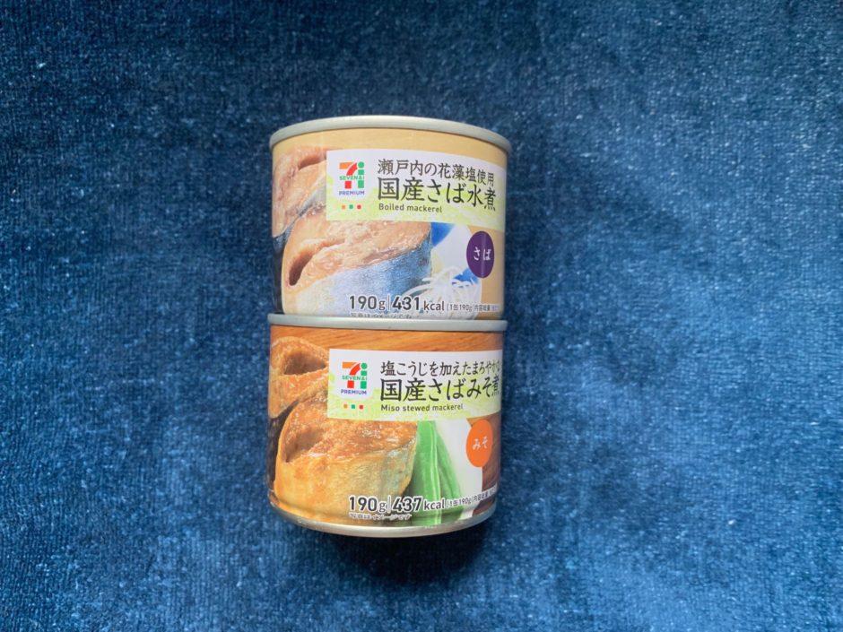 セブンプレミアムの鯖缶「国産さば水煮」を食レポしてみた。【5つ星評価、味】