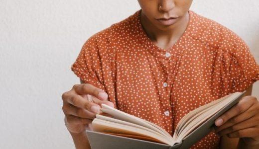 短編小説を読むと曖昧さ・不確実性への耐性がつくかもしれない