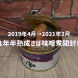 【食レポ・画像】さば缶160種類を食したサバマニアが最高級の鯖缶味噌煮を1年半熟成させてみた結果…