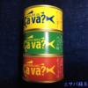 岩手県産のインスタ映え鯖缶『Ca va?(サヴァ)  レモンバジル味』を食レポしてみた。【