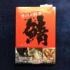 全日本さば連合会初の出版本『鯖 サバが好き!旨すぎる国民的青魚のすべて』を読んで