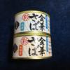 木の屋石巻水産のブランド鯖缶『金華さば 味噌煮』を食レポしてみた。【5つ星評価、味